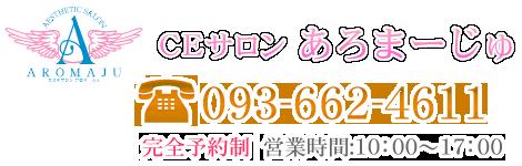 CEサロン あろまーじゅ TEL:093-662-4611 完全予約制 営業時間:10:00~17:00